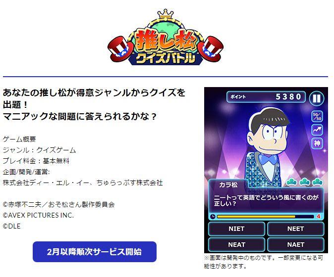 おそ松さん スマホゲーム ブラウザゲームに関連した画像-07