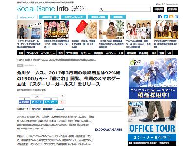 角川ゲームス 決算 利益92%減に関連した画像-02