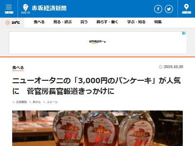 パンケーキ 菅官房長官 3000円に関連した画像-02