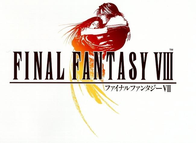 FF8 PC版に関連した画像-01