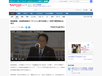 岸田文雄 給付金 金融所得 課税 バラマキ合戦 財務省に関連した画像-02