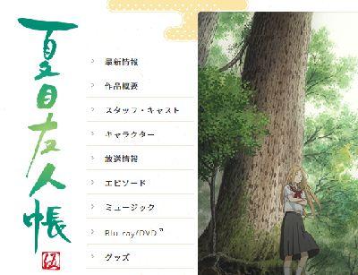 夏目友人帳 陸 2017年春アニメに関連した画像-02
