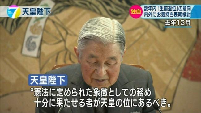 天皇陛下 生前退位 改憲に関連した画像-01