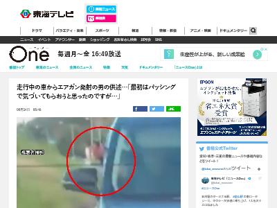 走行中 車 エアガン発射 男 パッシングに関連した画像-02