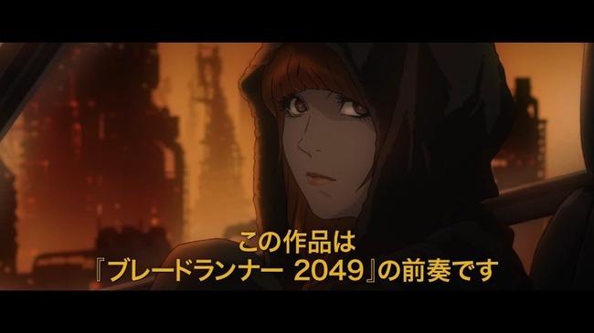 ブレードランナー2022 短編アニメ 渡辺信一郎に関連した画像-01