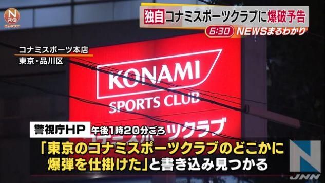 コナミ スポーツクラブ 爆破予告に関連した画像-01
