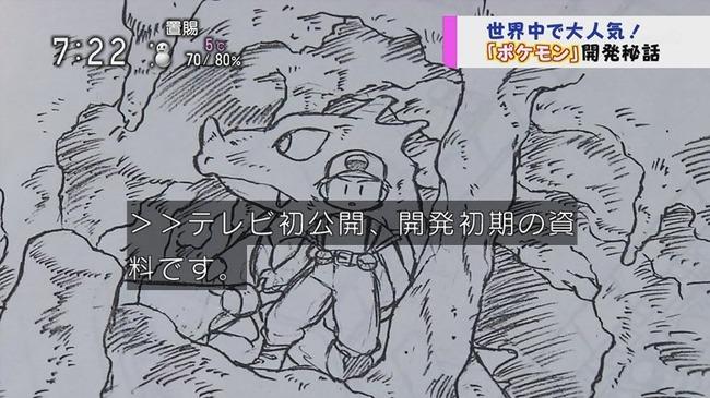 ポケモン ポケットモンスター 開発 初期 資料 テレビ 初公開に関連した画像-03