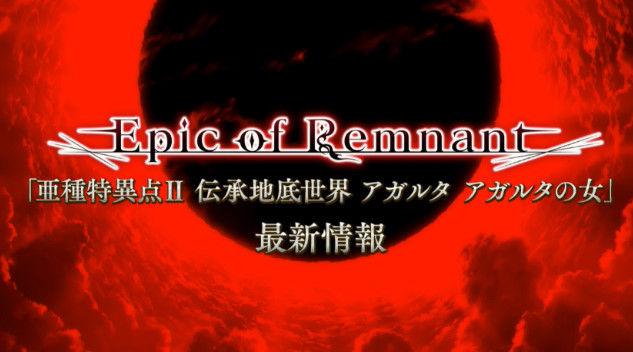 FGO アガルタの女 Fate グランドオーダー 不夜城に関連した画像-02