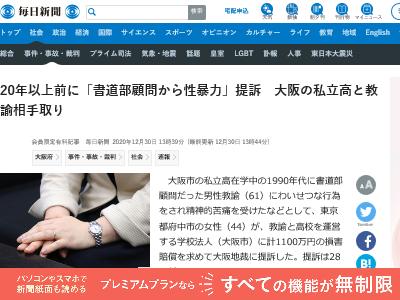 書道部 顧問 性暴力 提訴 私立高 教諭に関連した画像-02