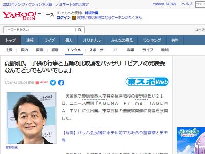 夏野剛 東京オリンピック 東京五輪 ピアノ発表会 比較に関連した画像-02