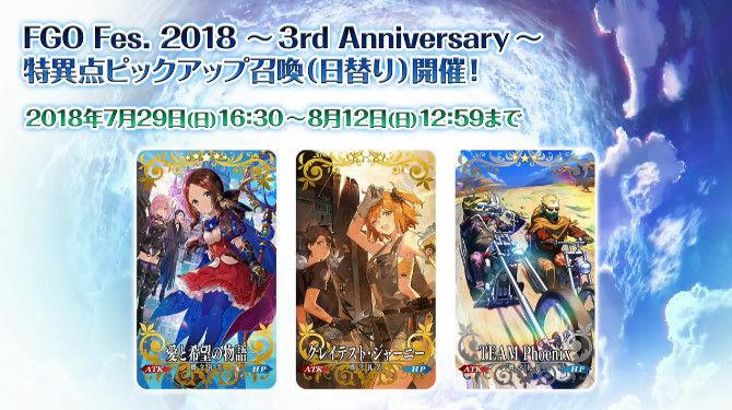 FGO Fate グランドオーダー 3周年 福袋 コマンドコードに関連した画像-31