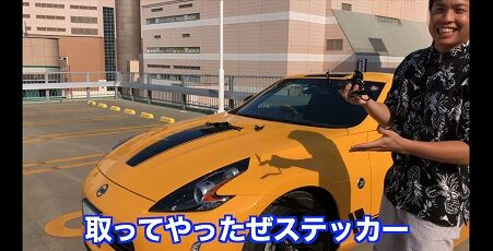 YouTuber フェアレディZ ドッキリ ステッカー に関連した画像-01