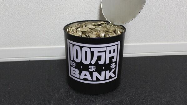 100万円貯まる貯金箱 開封 134万円 2680枚 6年に関連した画像-01