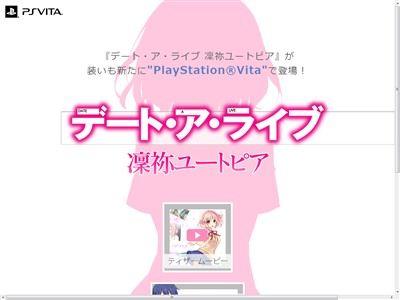 PSVita デート・ア・ライブ 凜祢ユートピア 或守インストールに関連した画像-02