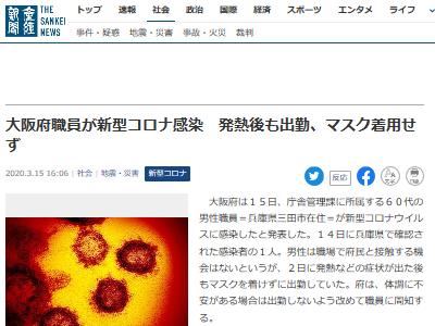 マスク 効果 症状 感染 新型コロナウイルス 新型肺炎に関連した画像-02