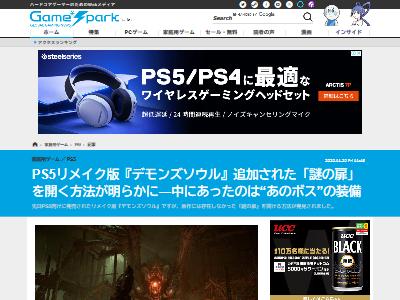PS5 デモンズソウル 謎の扉 つらぬきの騎士 装備一式に関連した画像-02