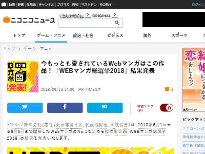 Webマンガ WEBマンガ総選挙2018 マンガ ピクシブ株式会社 ユーザー投票に関連した画像-02