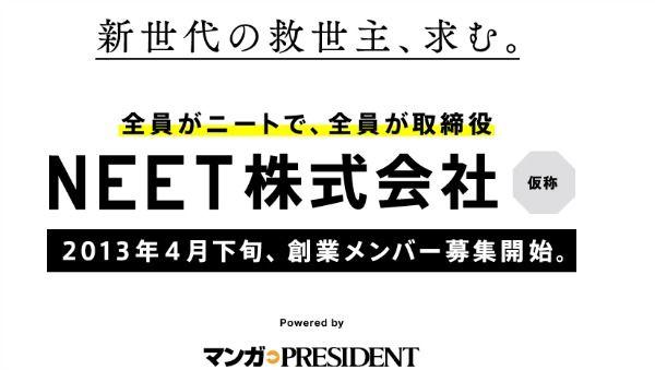 NEET株式会社 無能集団に関連した画像-01