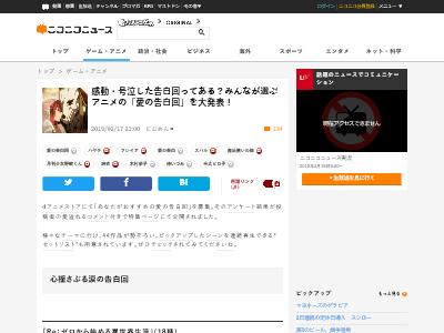 アニメ 愛の告白回 感動 号泣 dアニメストアに関連した画像-02
