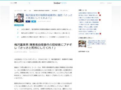 梅沢富美男 相模原殺傷事件に関連した画像-02