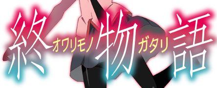 【速報】TVアニメ『終物語』「まよいヘル」「ひたぎランデブー」おうぎダーク」2017年夏放送!