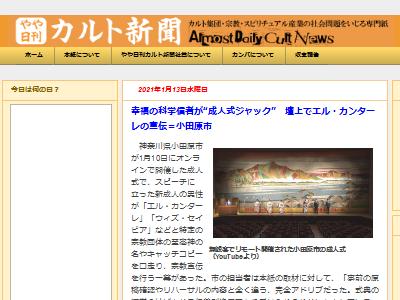 成人式 幸福の科学 神奈川県 小田原市 スピーチ 市長 アドリブに関連した画像-02