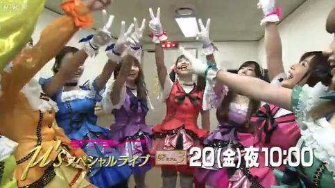 ラブライブ! μ's スペシャルライブ NHK BSプレミアムに関連した画像-01