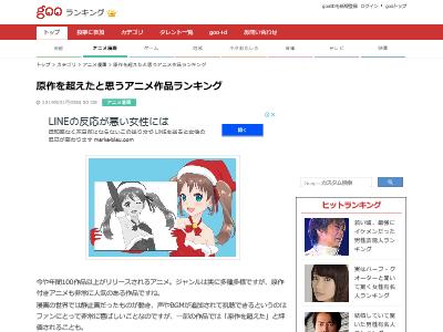 原作 原作超え アニメ作品 ランキング に関連した画像-02