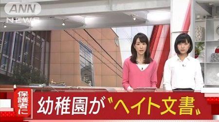 大阪の幼稚園が元在日韓国人の保護者に「韓国人と中国人は嫌い」と書かれた手紙を配布していた件で大阪府が調査