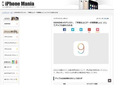 iOS9 Wi-Fiアシスト 設定 勝手 アップル 訴訟 に関連した画像-02