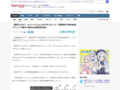 愛知波物語クラスター発生に関連した画像-02