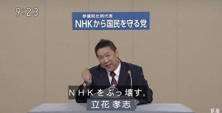 NHK 受信料 国会議員 大阪市 N国党に関連した画像-01