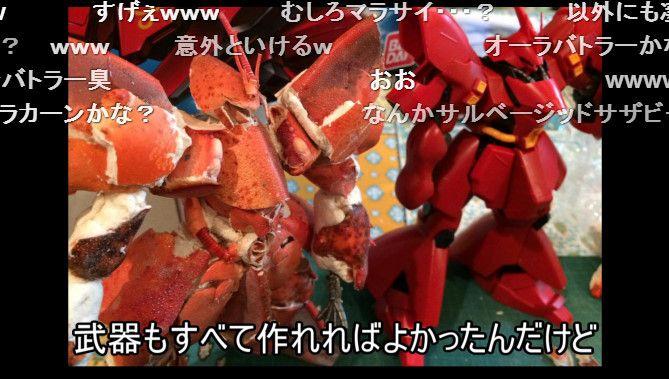 サザビー 機動戦士ガンダム 逆襲のシャア シャア・アズナブル 海老 オマール海老 工作 プラモデル ニコニコ動画に関連した画像-18