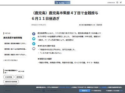 100円渡し不審者情報に関連した画像-02
