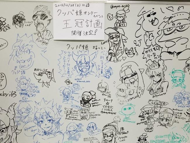 クッパ姫 マリオ 二次創作 オンリーイベント 同人誌 冠計画に関連した画像-05