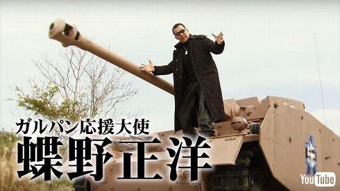 ガルパン ガールズ&パンツァー 蝶野正洋に関連した画像-01