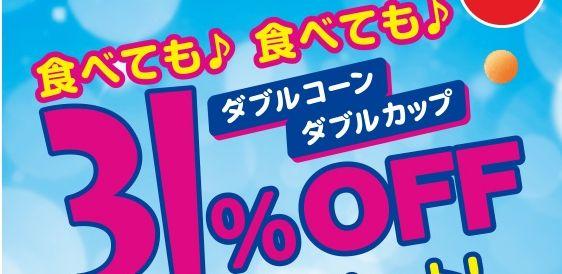 サーティーワン アイス 31%に関連した画像-01