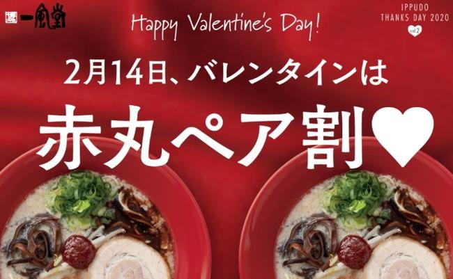 一風堂がバレンタイン企画を計画した結果wwwwwww