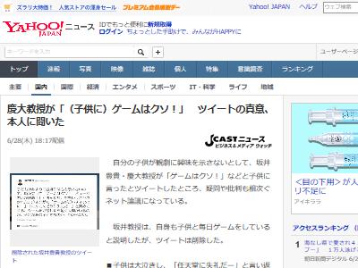 ゲーム ミュージカル 大学 慶大 教授に関連した画像-02