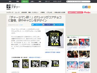 チャー研Tシャツに関連した画像-02