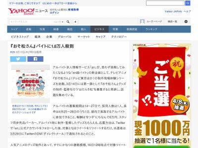 おそ松さん an バイト アルバイト 募集 詐欺に関連した画像-02