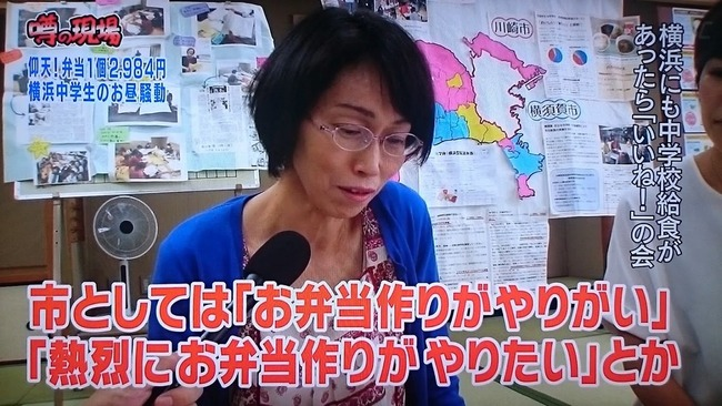 横浜 給食 母親 愛情に関連した画像-02