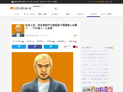 松本人志不倫報道良くない流れに関連した画像-02