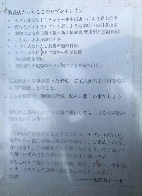 セブンイレブン 東日本橋一丁目店 店主 自殺に関連した画像-03