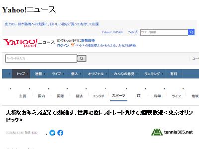 大坂なおみ メダル 東京五輪 負け 敗退 3回戦 テニス オリンピックに関連した画像-02