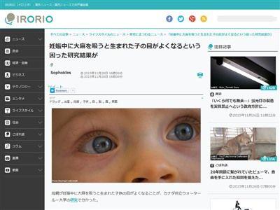妊娠 大麻 視力に関連した画像-02