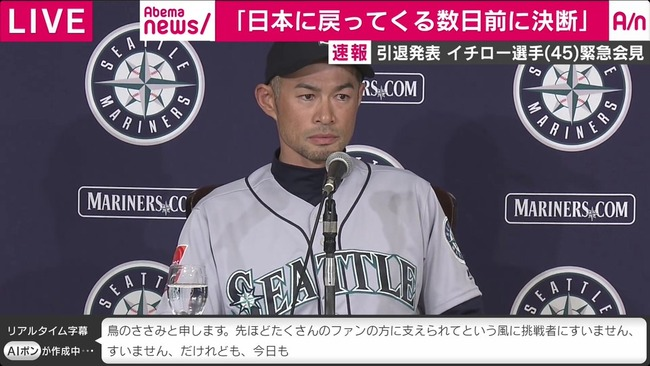 イチロー引退会見 AI字幕 誤訳に関連した画像-03