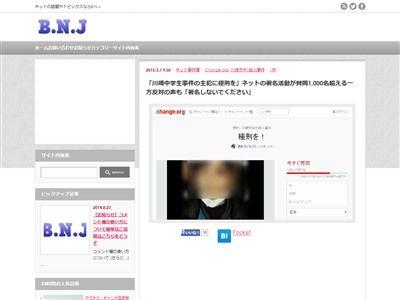 川崎中1殺害 死刑 署名に関連した画像-02
