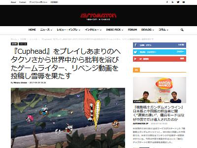 Cuphead ゲームライター リベンジに関連した画像-02