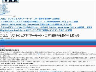 アーマード・コア6 フロム・ソフトウェア AC6 宮崎英高に関連した画像-02